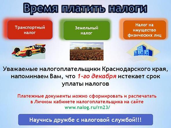 земельный налог в краснодарском крае 2017
